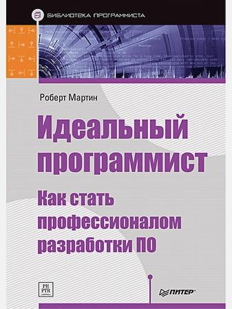 Мартин Р - Идеальный программист. Как стать профессионалом разработки ПО обложка книги