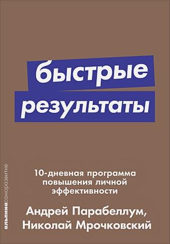 Парабеллум А.,Мрочковский Н. - Быстрые результаты: 10-дневная программа повышения личной эффективности  (Покет серия) обложка книги