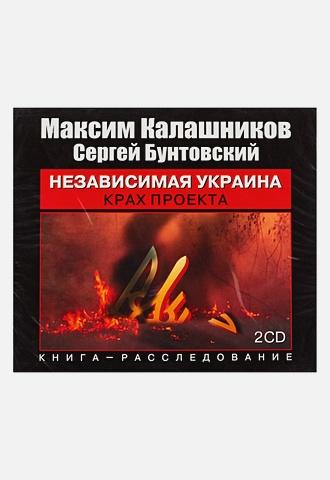 Калашников М. - Независимая Украина  (на CD диске) обложка книги
