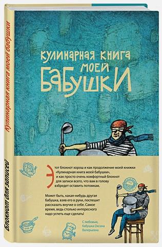 Оксана Путан - Кулинарная книга моей бабушки. Блокнот для записей обложка книги