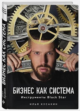 Илья Кусакин - Бизнес как система. Инструменты Black Star обложка книги