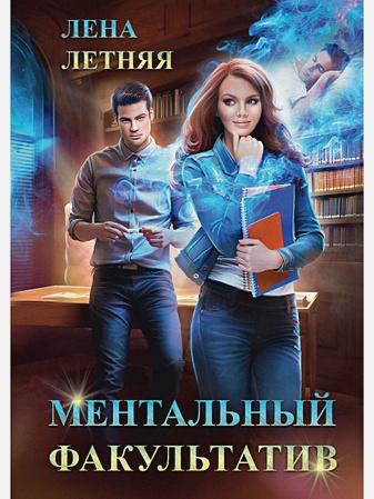 Летняя Л. - Ментальный факультатив обложка книги