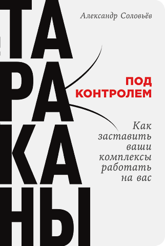 Соловьёв А. - Тараканы под контролем: Как заставить ваши комплексы работать на вас обложка книги