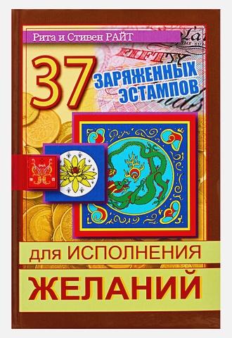 Райт Рита - 37 заряженных эстампов для исполнения желаний обложка книги
