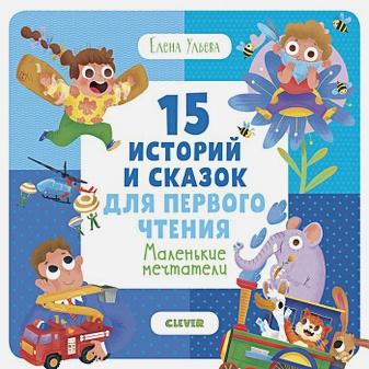 Ульева Е. - 15 историй и сказок для первого чтения. Маленькие мечтатели обложка книги