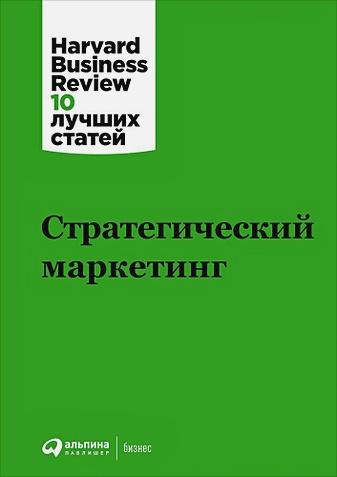 Коллектив авторов (HBR) . - Стратегический маркетинг обложка книги