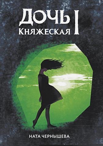 Чернышева Н. - Дочь княжеская 1 обложка книги