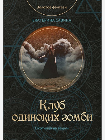 Савина Е. - Клуб одиноких зомби обложка книги