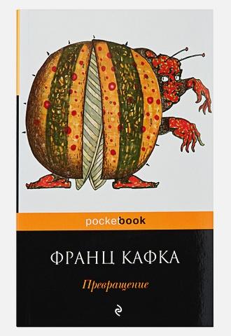 Франц Кафка - Превращение обложка книги