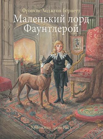 Бернетт - 100 ЛУЧШИХ КНИГ.Маленький лорд Фаунтлерой обложка книги