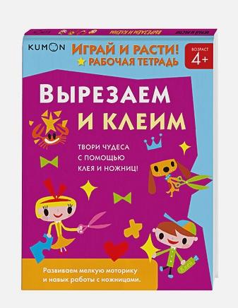 KUMON - Играй и расти! Вырезаем и клеим обложка книги
