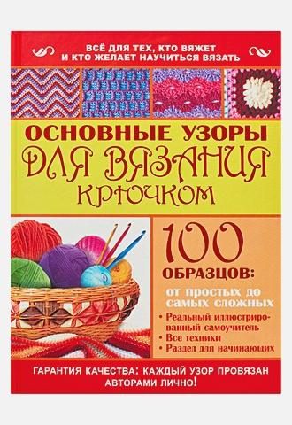 Алешина Т.С. - Основные узоры для вязания крючком обложка книги