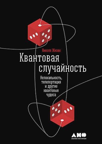 Гизин Н. - Квантовая случайность: Нелокальность, телепортация и другие квантовые чудеса обложка книги