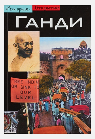 Клеман К. - Ганди обложка книги