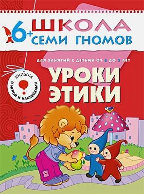 Дарья Денисова - ШСГ Седьмой год обучения. Уроки этики обложка книги