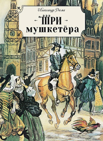 Дюма - Книга для подростков. Три мушкетера обложка книги
