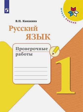 Канакина В. П. - Канакина. Русский язык. Проверочные работы. 1 класс /ШкР обложка книги