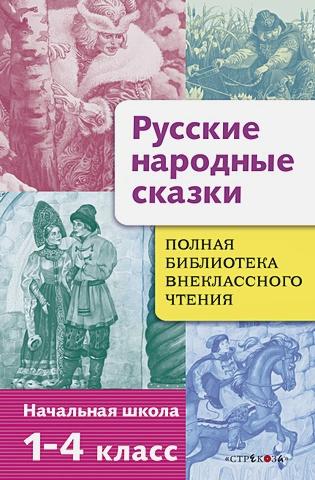 Полная Библиотека внекл. чтения. Русские народные сказки