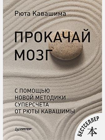 Кавашима Р. - Прокачай мозг с помощью новой методики суперсчета от Рюта Кавашимы обложка книги