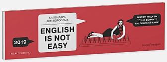 Гутьерес Л. - Friday books. Календарь для взрослых. English is not easy обложка книги