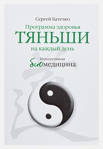 Батечко С.А. - Программа здоровья ТЯНЬШИ на каждый день обложка книги