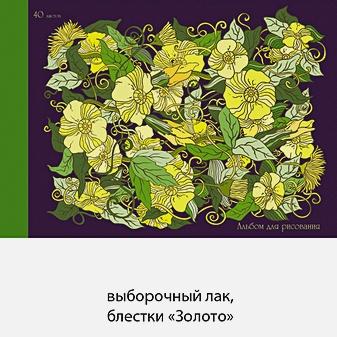 Изящные цветы (графика) (склейка, 40л.)