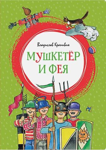 Крапивин В. - Мушкетёр и Фея обложка книги
