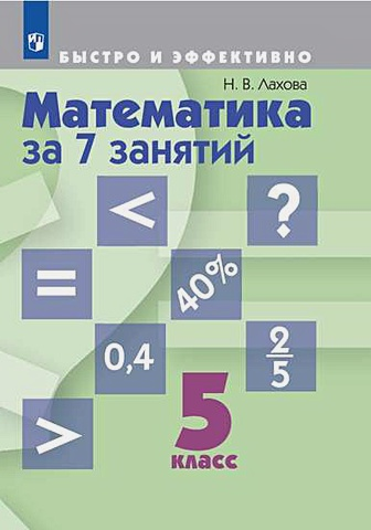 Лахова Н. В. - Лахова. Математика за 7 занятий. 5 класс. обложка книги