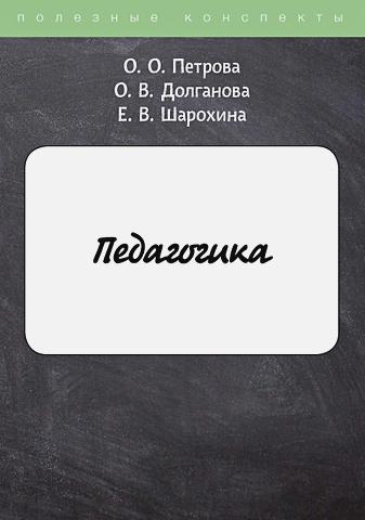 Петрова О.О., Долганова О.В., Шарохина Е.В. - Педагогика обложка книги