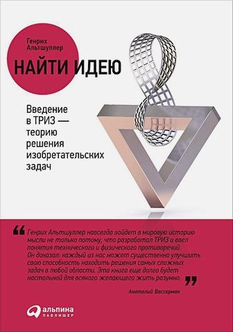 Альтшуллер Г. - Найти идею: Введение в ТРИЗ - теорию решения изобретательских задач обложка книги