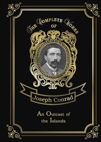 Conrad J. - An Outcast of the Islands = Изгнанник. Т. 1: на англ.яз обложка книги