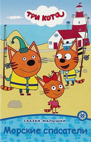 Три кота. Морские спасатели. Сказка-малышка