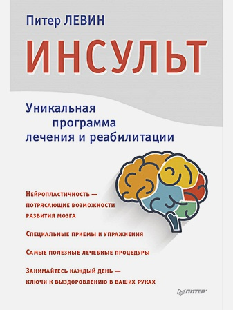 Левин П - Инсульт. Ключи к выздоровлению обложка книги
