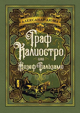 Дюма А. - Граф Калиостро, или Жозеф Бальзамо обложка книги