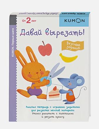 KUMON - Первые шаги. Давай вырезать! Вкусные задания обложка книги