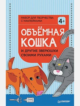 Объёмная кошка и другие зверюшки своими руками. Набор для творчества c наклейками  4+