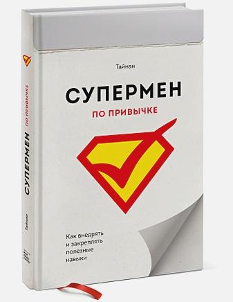 Тайнан - Супермен по привычке. Как внедрять и закреплять полезные навыки обложка книги