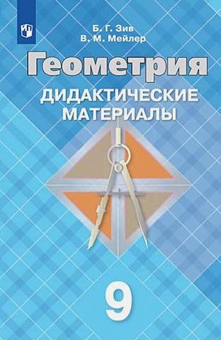 Зив Б. Г. - Зив. Геометрия. Дидактические материалы. 9 класс обложка книги