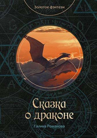 Романова Г. - Сказка о драконе обложка книги