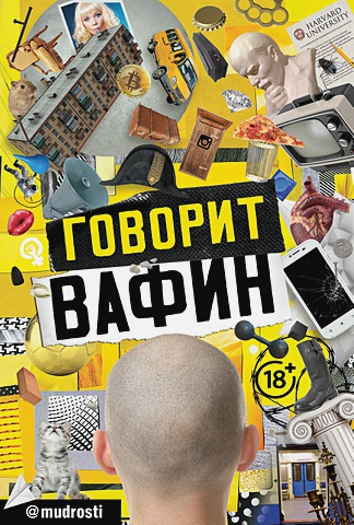 Юрий Вафин - ГОВОРИТ ВАФИН обложка книги