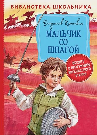 Крапивин В. П. - Крапивин В. Мальчик со шпагой (Библиотека школьника) обложка книги