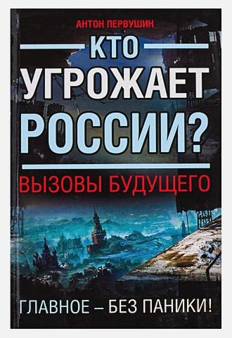 Первушин А. И. - Кто угрожает России? Вызовы будущего обложка книги