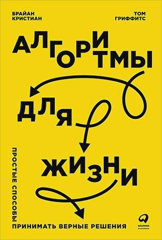 Кристиан Б.,Гриффитс Т. - Алгоритмы для жизни: Простые способы принимать верные решения обложка книги