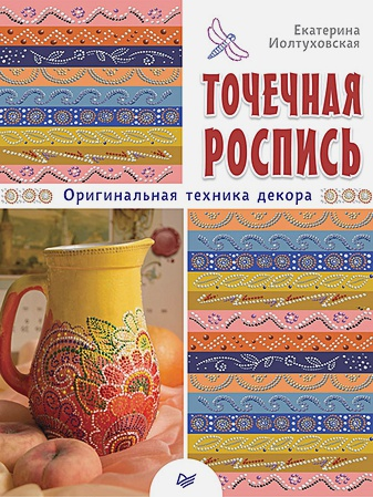 Иолтуховская Е А - Точечная роспись. Оригинальная техника декора обложка книги