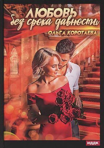 Коротаева О. - Любовь без срока давности обложка книги