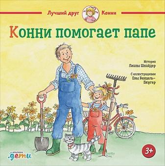 Шнайдер Л. - Конни помогает папе обложка книги