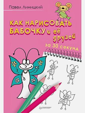 Линицкий П С - Как нарисовать бабочку и её друзей за 30 секунд обложка книги