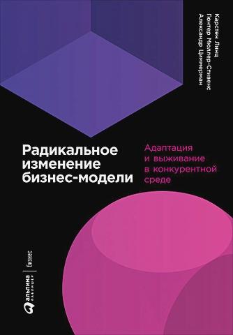 Линц К.,Мюллер-Стивенс Г.,Циммерман А. - Радикальное изменение бизнес-модели: Адаптация и выживание в конкурентной среде обложка книги