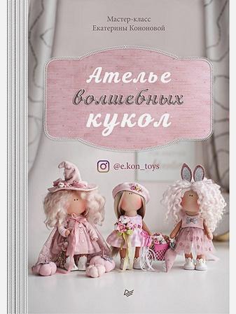 Кононова Е. В. - Ателье волшебных кукол Мастер-класс Екатерины Кононовой обложка книги