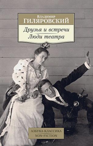 Гиляровский В. - Друзья и встречи. Люди театра обложка книги